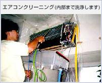 エアコンクリーニング(内部まで洗浄します)