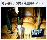 貯水槽および受水槽清掃